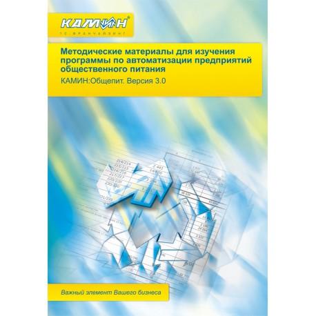 Методические материалы по изучению программы