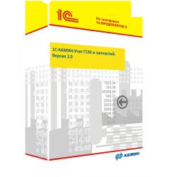 1C-КАМИН:Учет ГСМ и запчастей. Версия 2.0 Коробочная версия
