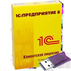 Клиентская лицензия на 1 рабочее место для 1С:Предприятие (USB)