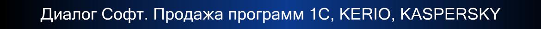 Диалог Софт. Продажа программа 1С, Kerio, Microsoft